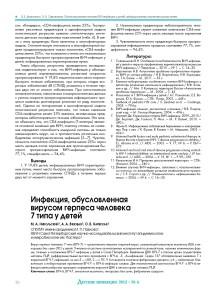 Инфекция, обусловленная вирусом герпеса человека 7 типа у детей_Страница_1