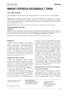 ВГЧ-7 инфекции и иммунитет_Страница_1