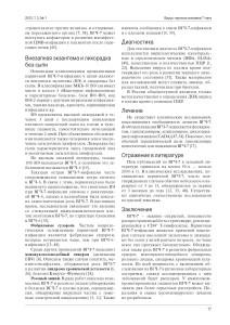 ВГЧ-7 инфекции и иммунитет_Страница_3