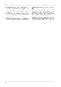ВГЧ-7 инфекции и иммунитет_Страница_6