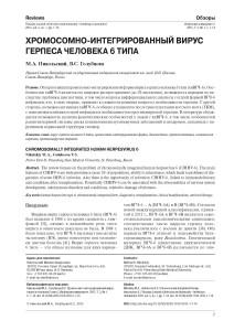 хиВГЧ-6 инфекция и иммунитет_Страница_1