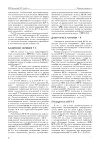 хиВГЧ-6 инфекция и иммунитет_Страница_2