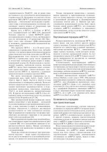 хиВГЧ-6 инфекция и иммунитет_Страница_4