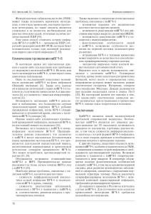 хиВГЧ-6 инфекция и иммунитет_Страница_6