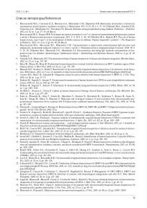 хиВГЧ-6 инфекция и иммунитет_Страница_7