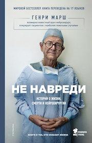 1465811112_21760903_cover-elektronnaya-kniga-genri-marsh-ne-navredi-istorii-o-zhizni-smerti-i-neyrohirurgii
